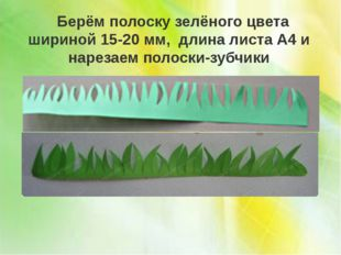 Берём полоску зелёного цвета шириной 15-20 мм, длина листа А4 и нарезаем пол