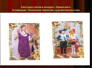 Ежегодное участие в конкурсе « Первые шаги » В номинации «Театральное творче