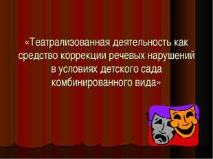 «Театрализованная деятельность как средство коррекции речевых нарушений в усл