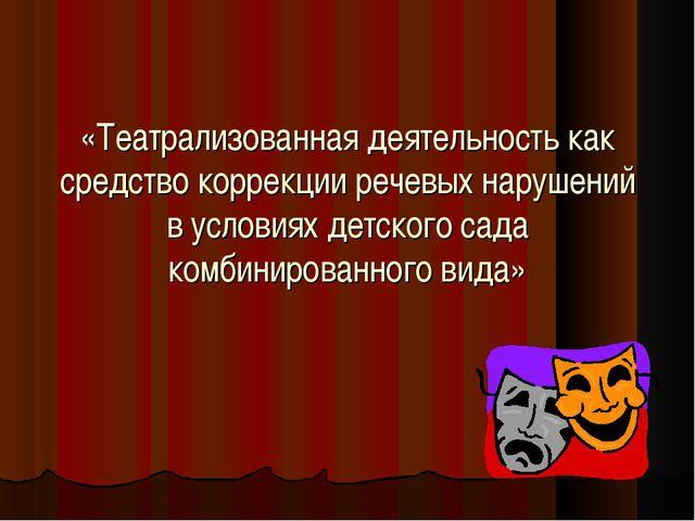 «Театрализованная деятельность как средство коррекции речевых нарушений в усл...