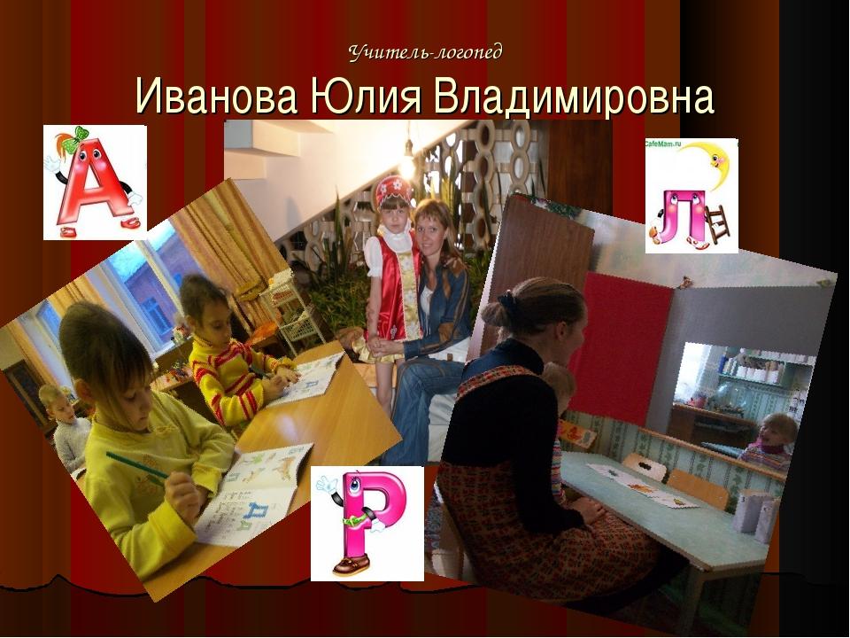 Учитель-логопед Иванова Юлия Владимировна