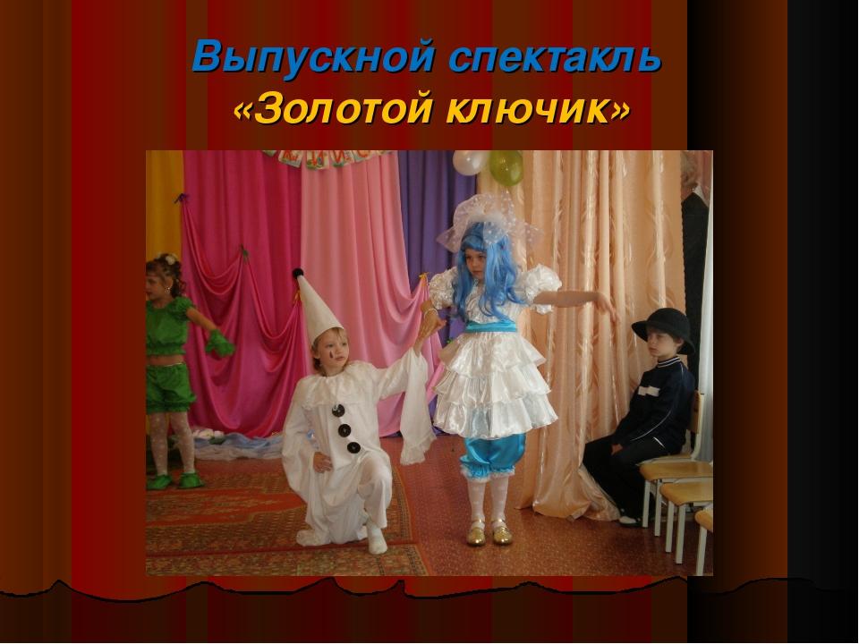 Выпускной спектакль «Золотой ключик»
