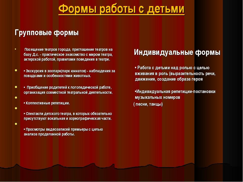 Формы работы с детьми Групповые формы Посещение театров города, приглашение т...