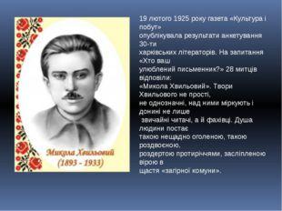 19 лютого 1925 року газета «Культура і побут» опублікувала результати анкетув