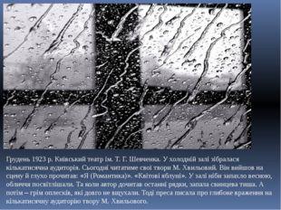 Грудень 1923 р. Київський театр ім. Т. Г. Шевченка. У холодній залі зібралася