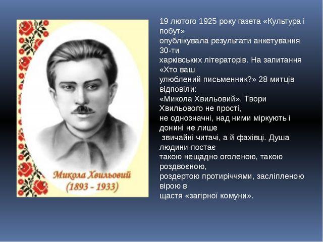 19 лютого 1925 року газета «Культура і побут» опублікувала результати анкетув...