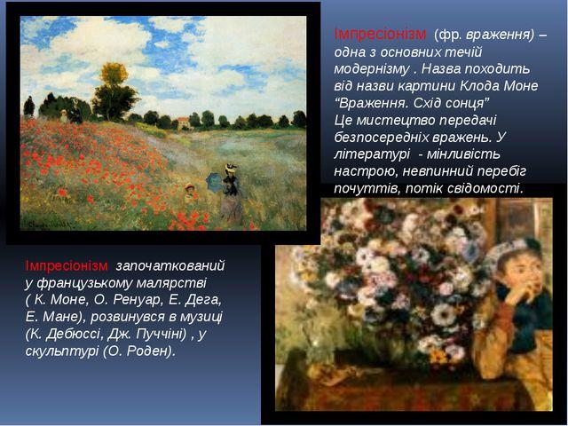 Імпресіонізм (фр. враження) – одна з основних течій модернізму . Назва походи...