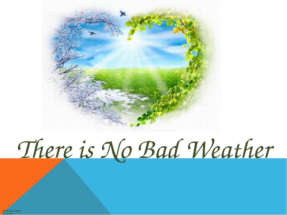 There is No Bad Weather © Фокина Лидия Петровна