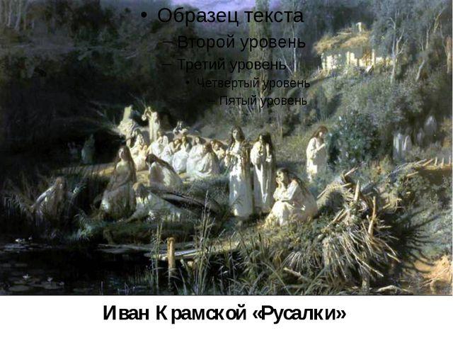 Иван Крамской «Русалки»