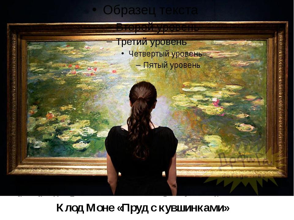Клод Моне «Пруд с кувшинками»