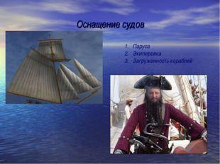 Оснащение судов Паруса Экипировка Загруженность кораблей