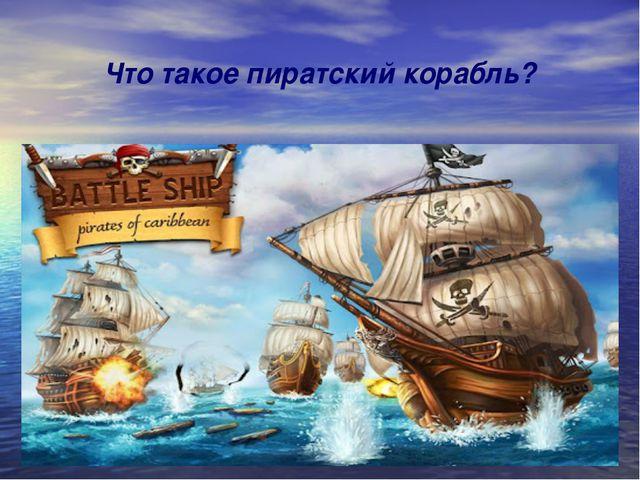 Что такое пиратский корабль?
