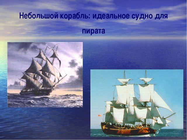 Небольшой корабль: идеальное судно для пирата