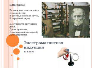 Электромагнитная индукция 11 класс Б.Пастернак Во всем мне хочется дойти До с