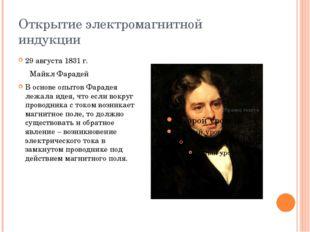 Открытие электромагнитной индукции 29 августа 1831 г. Майкл Фарадей В основе