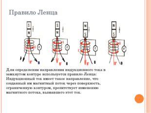 Правило Ленца Для определения направления индукционного тока в замкнутом конт