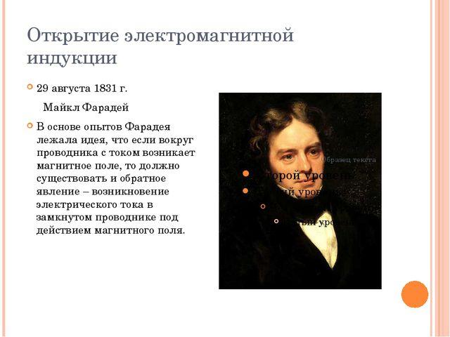 Открытие электромагнитной индукции 29 августа 1831 г. Майкл Фарадей В основе...