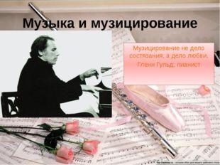 Музыка и музицирование Музицирование не дело состязания, а дело любви. Гленн