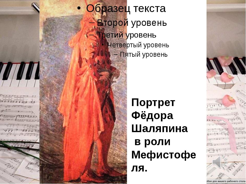 Портрет Фёдора Шаляпина в роли Мефистофеля.