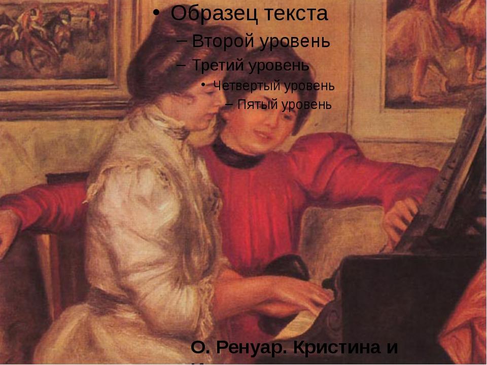 О. Ренуар. Кристина и Ивонна.