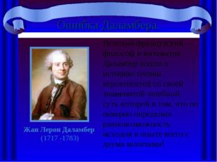 Ошибка Даламбера. Великий французский философ и математик Даламбер вошел в ис