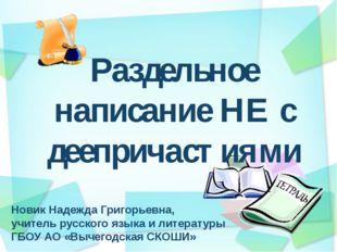 Раздельное написание НЕ с деепричастиями Новик Надежда Григорьевна, учитель р