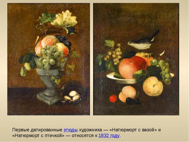 Первые датированные этюды художника— «Натюрморт с вазой» и «Натюрморт с птич...
