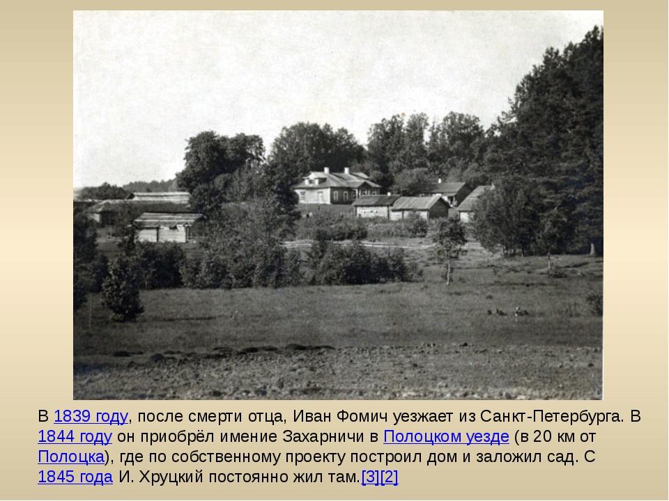 В 1839 году, после смерти отца, Иван Фомич уезжает из Санкт-Петербурга. В 184...