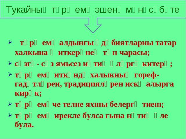 тәрҗемә алдынгы әдәбиятларны татар халкына җиткерүнең төп чарасы; сүзгә- сүз...