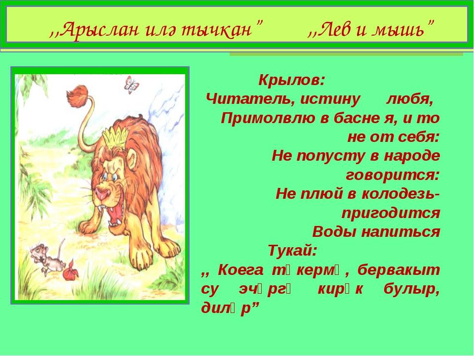 """. 2 ,,Арыслан илә тычкан"""" ,,Лев и мышь"""" Крылов: Читатель, истину любя, Примол..."""