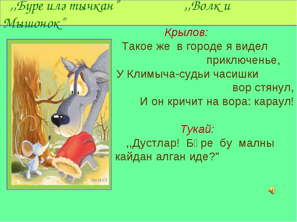 Крылов: Такое же в городе я видел приключенье, У Климыча-судьи часишки вор с...