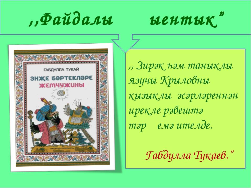 ,, Зирәк һәм таныклы язучы Крыловның кызыклы әсәрләреннән ирекле рәвештә тәрҗ...