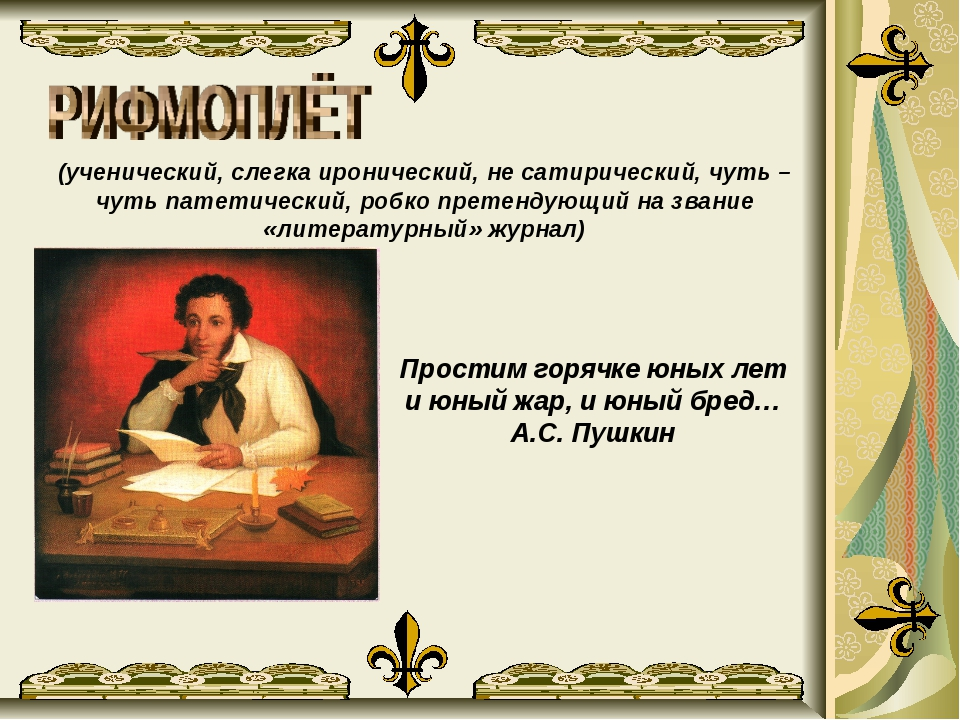 Простим горячке юных лет и юный жар, и юный бред… А.С. Пушкин  (ученический,...