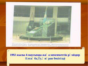 1992 жылы 4-маусымда жаңа мемлекеттік рәміздер Елтаңба,Ту,Әнұран бекітілді .