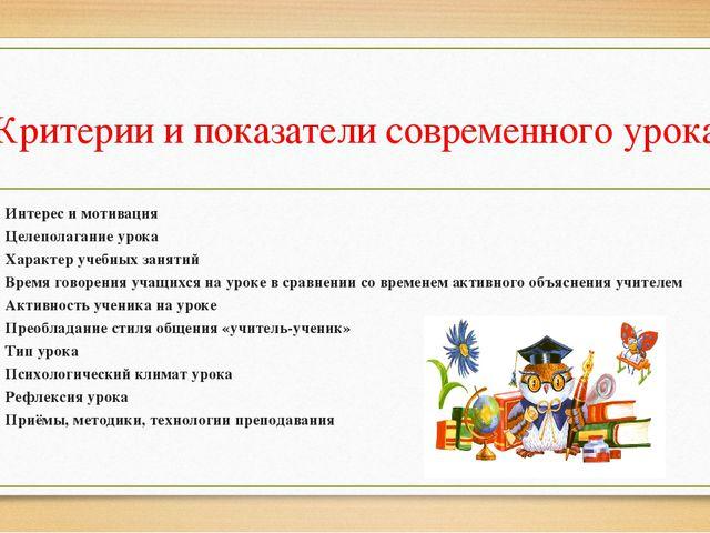 Критерии и показатели современного урока Интерес и мотивация Целеполагание ур...