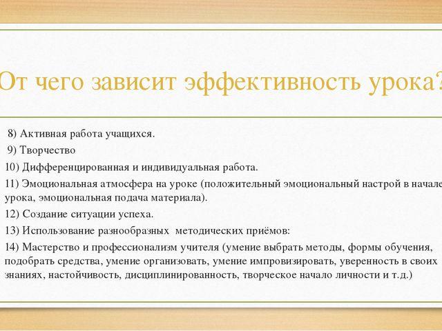 От чего зависит эффективность урока? 8)Активная работа учащихся. 9)Творчес...