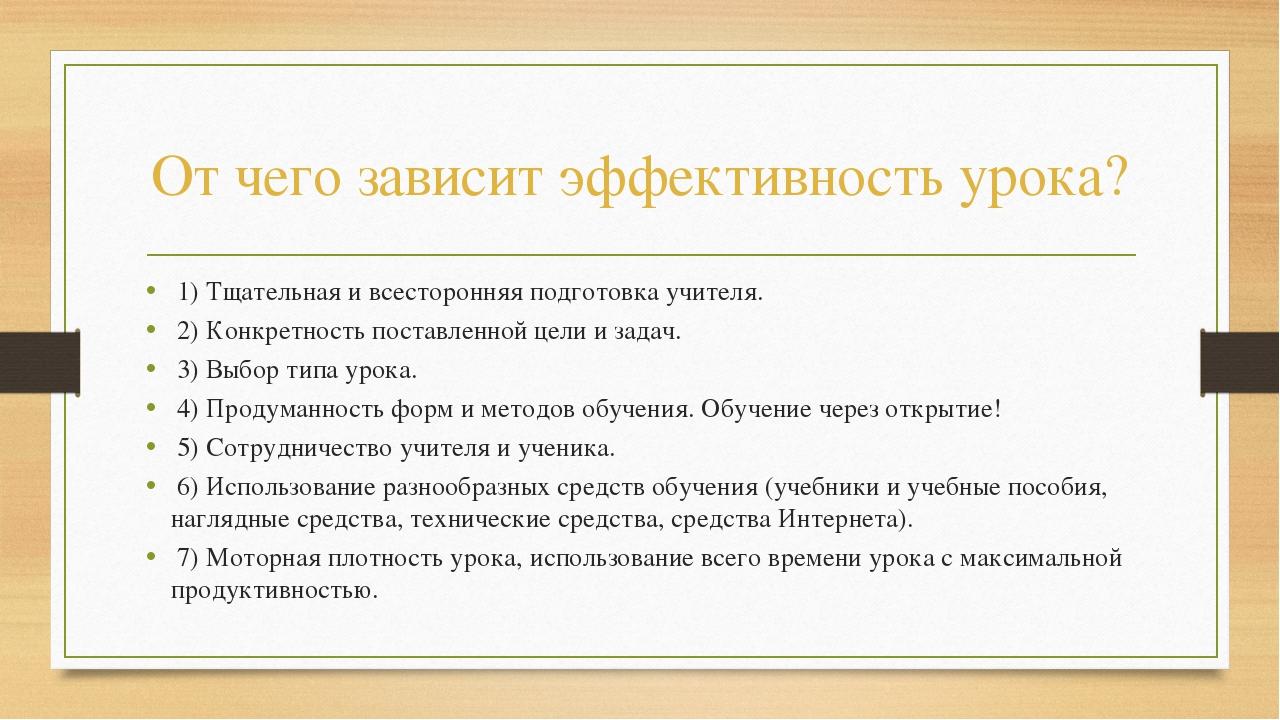 От чего зависит эффективность урока? 1)Тщательная и всесторонняя подготовка...