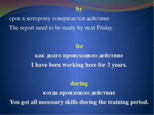 by срок к которому совершается действие The report need to be ready by next F