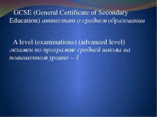 GCSE (General Certificate of Secondary Education) аттестат о среднем образов