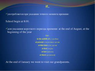 at употребляется при указании точного момента времени: School begin at 8:00.