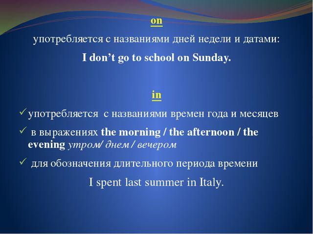 on употребляется с названиями дней недели и датами: I don't go to school on S...