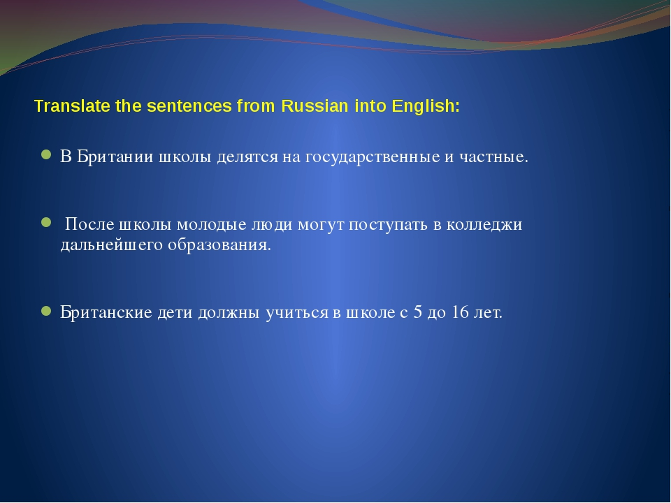 Translate the sentences from Russian into English: В Британии школы делятся н...