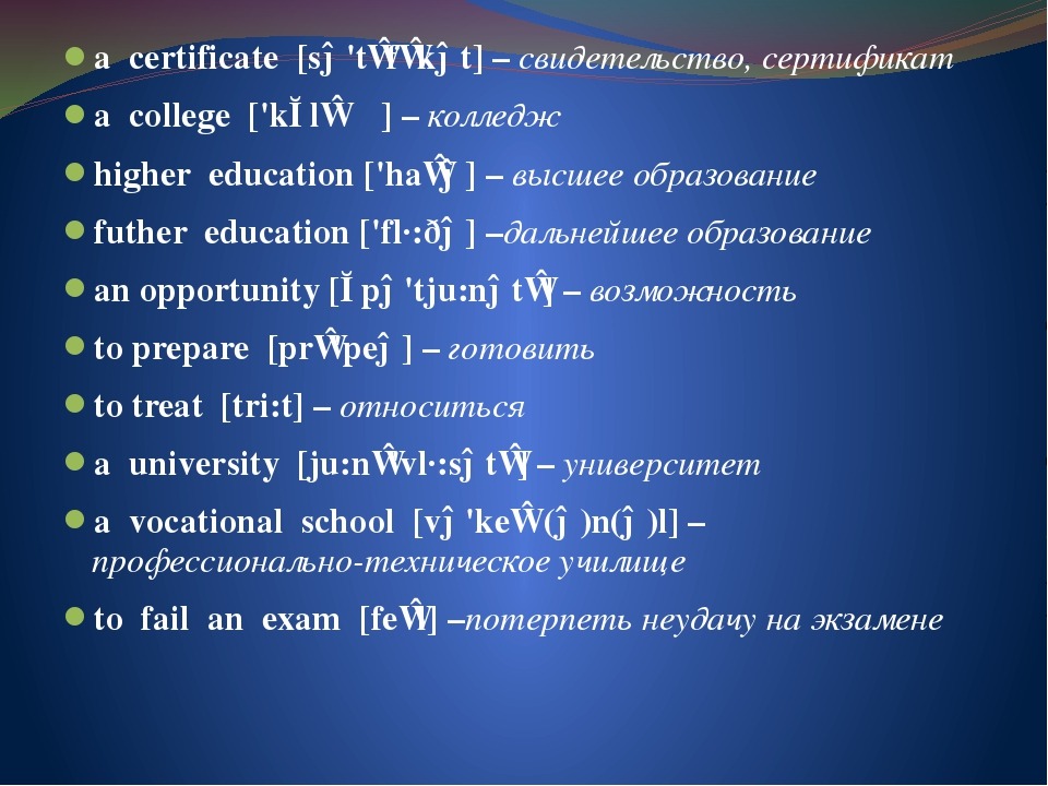 a certificate [sə'tɪfɪkət] – свидетельство, сертификат a college ['kɔlɪʤ] – к...