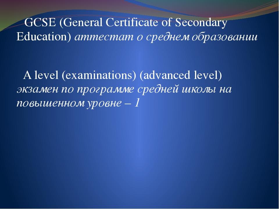 GCSE (General Certificate of Secondary Education) аттестат о среднем образов...