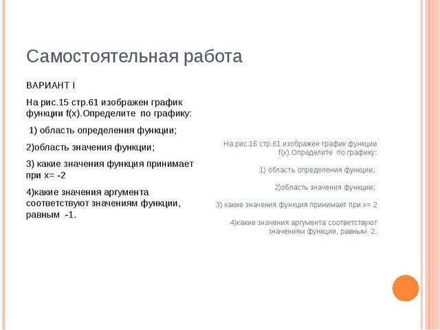 Самостоятельная работа ВАРИАНТ I На рис.15 стр.61 изображен график функции f(...