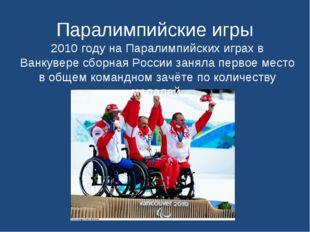 Паралимпийские игры 2010 году на Паралимпийских играх в Ванкувере сборная Рос