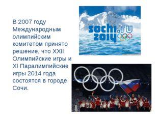 В 2007 году Международным олимпийским комитетом принято решение, что XXII Ол