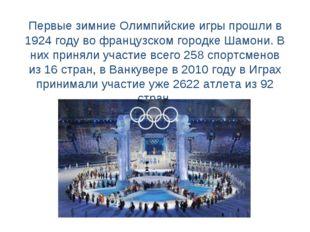 Первые зимние Олимпийские игры прошли в 1924 году во французском городке Шам