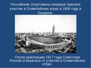 Российские спортсмены впервые приняли участие в Олимпийских играх в 1908 году