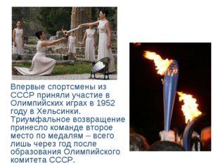 Впервые спортсмены из СССР приняли участие в Олимпийских играх в 1952 году в